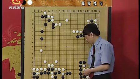 方天丰中级围棋教室官子基础64:收官技巧43