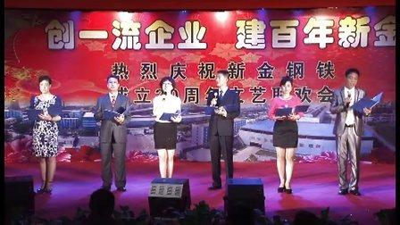 武安新金钢铁20周年厂庆4