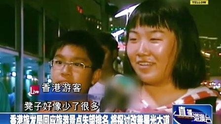 香港旅发局回应旅游景点失望排名 将探讨改善星光大道 110828 直播港澳台