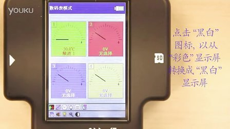 "5iv 从""彩色 ""显示屏转换成""黑白""显示屏"