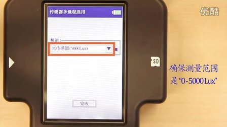 www.addedu.com.cn2iii 选择光传感器适当的测量范围