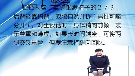 郑州银行服务礼仪培训