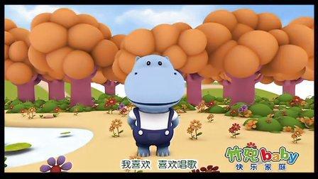 竹兜快乐家庭动漫片之-竹兜和朋友们