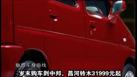 重庆中邦昌河铃木广告
