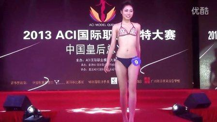 2013ACI 职业模特大赛中国皇后总决赛-涵丽谷比基尼篇