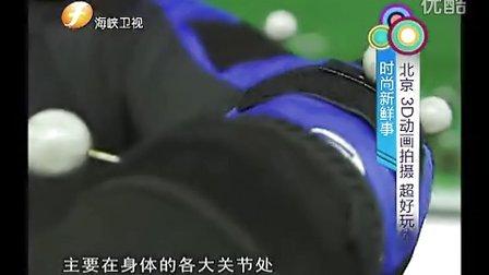 北京3D时代酷体验之三维动作捕捉系统