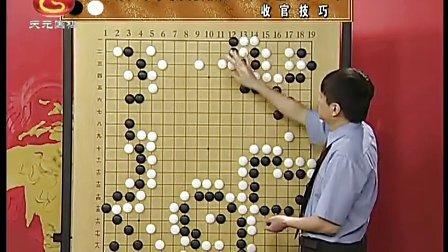 方天丰中级围棋教室官子基础55:收官技巧34