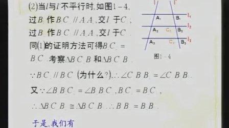 人教版_高中数学《平行线等分线段定理》(选修4-1)