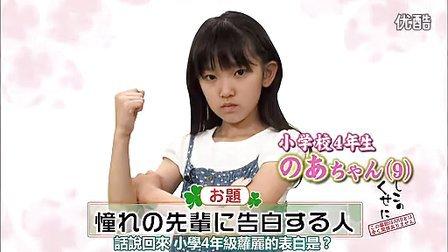 [豆乳字幕組]AKB48 110726 指原莉乃冠名番組「さしこのくせに」28