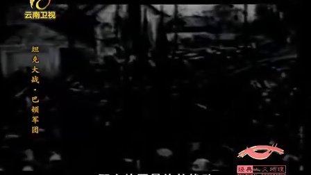 坦克大战 巴顿军团