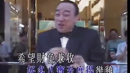 梁醒波,凤凰女-光棍姻缘(KTV版)Qiangkovic