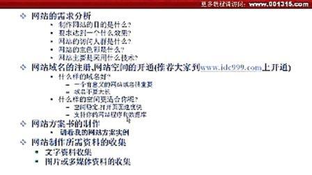 网站建设方案www.ruiwensheji.com