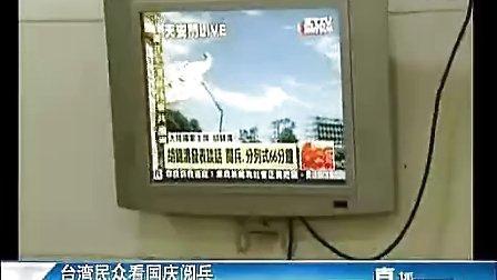 台湾民众看国庆阅兵