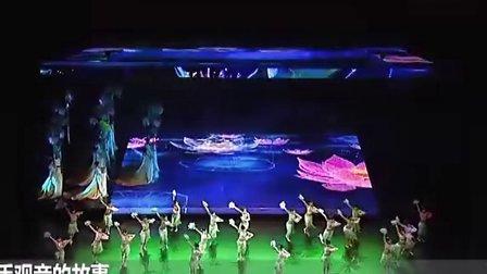 2011广州艺术节开幕巨献 太原舞蹈团大型舞剧《千手观音》