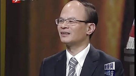 20111224《风云浙商面对面》:吴子富