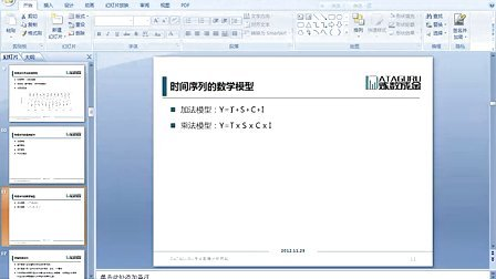 SAS软件基础教程经典教程二 详情关注www.ppvke.com