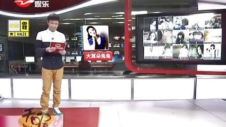 """郭德纲回应""""喜字微博"""" SMG新娱乐在线 20131202 标清"""