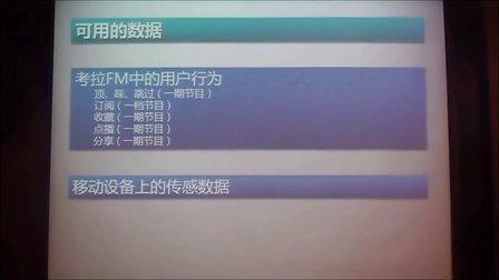 """阿里技术沙龙第22期《""""停不下来""""的推荐实践之路》-陈开江"""