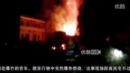 【拍客】实拍装载8吨烟花爆竹货车爆炸现场 货车被烧成骨架