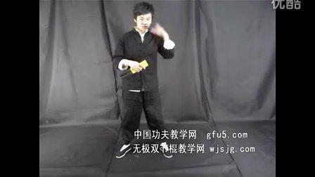 无极双节棍教学视频-反向翻山越岭