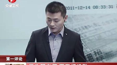 学生骂老师 要登报道歉 111214 每日新闻报