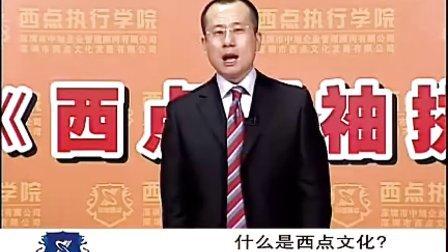 王笑菲—西点执行力—西点领袖执行法则第一集2