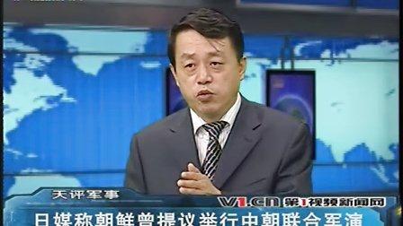 张天平:中朝联合军演纯属造谣日本意在挑拨中朝关系