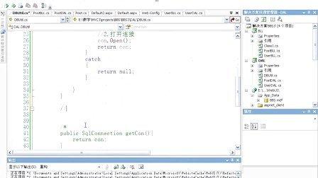asp.net项目实训4蓝敏制作(数据库连接的封装 控件初步)