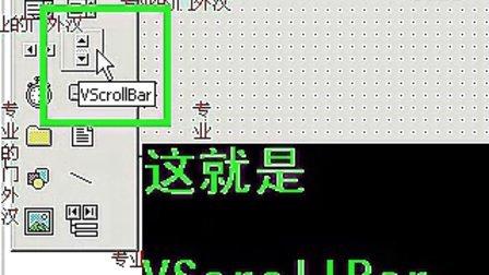 [www.zhcd.com.cn]vb视频教程,就是VScrollBar (by专业的