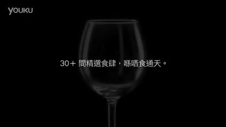 Fish & Jeffery 時代廣場 - 食通天 + Cine Times 戲院篇 2013