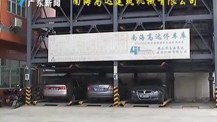 广东新闻台介绍佛山市南海高达建筑机械有限公司