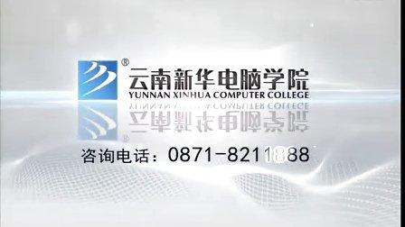 云南新华电脑学院2011广告片08