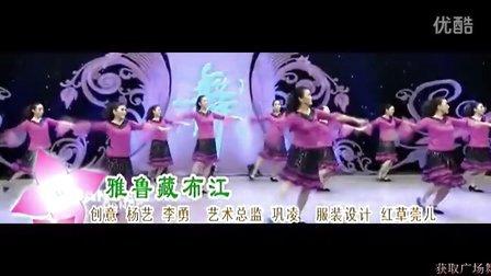 2013最新广场舞   雅鲁藏布江   广场舞基本舞步