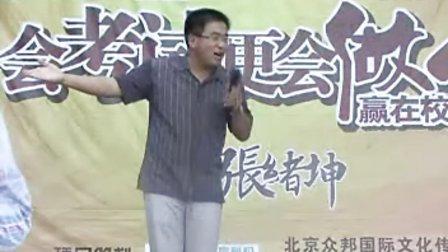 会考试更会做人  赢在校园  张绪坤 4