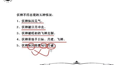 李木南——六爻卦例讲解飞伏篇018