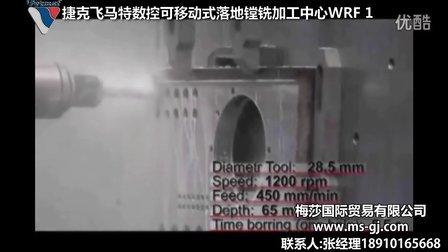捷克飞马特数控可移动式落地镗铣加工中心WRF 130 CNC