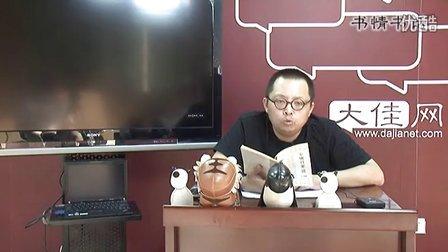 【史航说书】第三十四期:金庸百家谈(上)