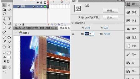 flash cs5视频教程637 制作LED灯光