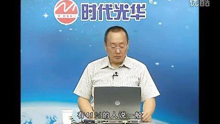 葛贵堂 餐饮酒店人力资源管理教程10