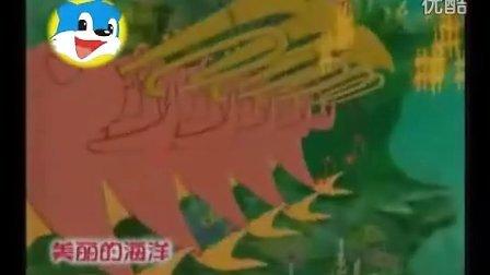 蓝猫MTV——我是一条小小鱼