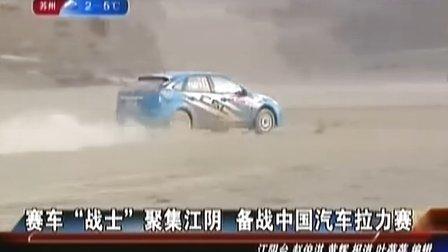 """赛车""""战士""""聚集江阴 备战中国汽车拉力赛 120104 公共新闻网"""