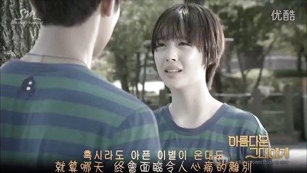 泰妍(少女时代) - 靠近 《致美丽的你》插曲