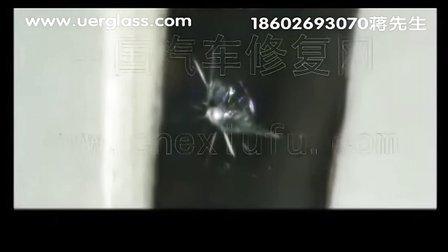汽车前风挡玻璃裂痕修复演示视频