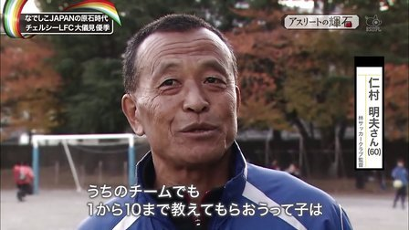 アスリートの輝石 #74【サッカー・大儀見優季】