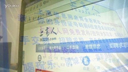 上高人网、上高信息网(362228.com)上高第一网络媒体视频介绍