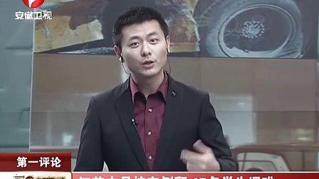 江苏丰县校车侧翻 15名学生遇难 111213 每日新闻报