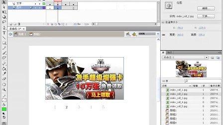 网页设计师培训大全-- flash网页简单广告制作二 [edusoft.com.cn 育碟软件]