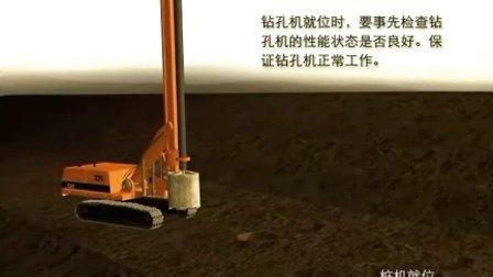 【全套建筑工程施工动画+施工工艺】旋挖钻孔灌注桩施工动画