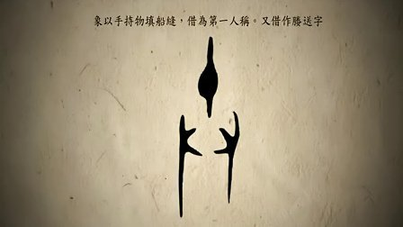 汉字演变百例