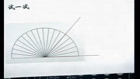 《角的度量》小學數學四年級優質課視頻-強震球